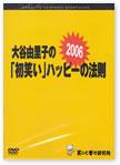 大谷由里子「初笑い」ハッピーの法則2006