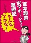 吉本興業女マネージャー奮闘記「そんなアホな!」