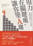 仕事で大事なルールは吉本興業で学んだ【台湾版】