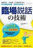 話し上手な人のアドリブの技術【台湾版】
