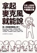 はじめて講師を頼まれたら読む本【台湾版】