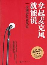 はじめて講師を頼まれたら読む本(中国版).jpg