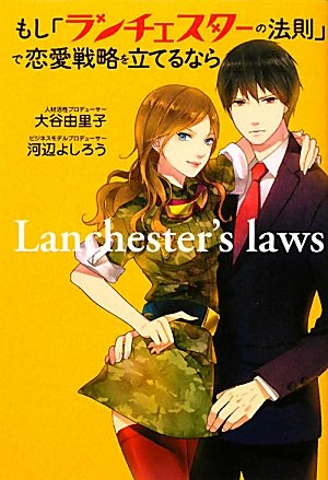 もし「ランチェスターの法則」で恋愛戦略を立てるなら.jpg