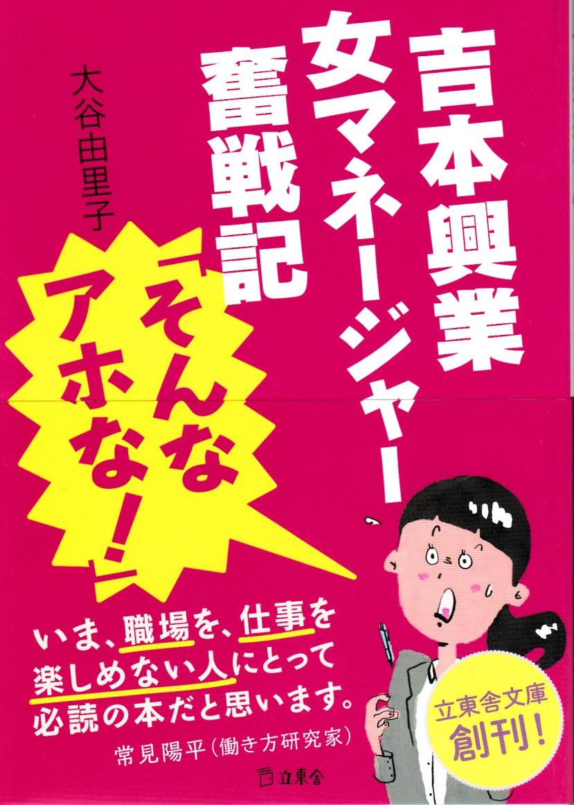 吉本奮戦記.jpg