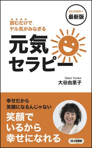 (新)元気セラピー_2.jpg