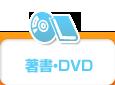 著書・DVD