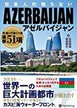日本人の知らないアゼルバイジャン